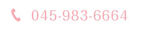 tel_045-983-6664.png